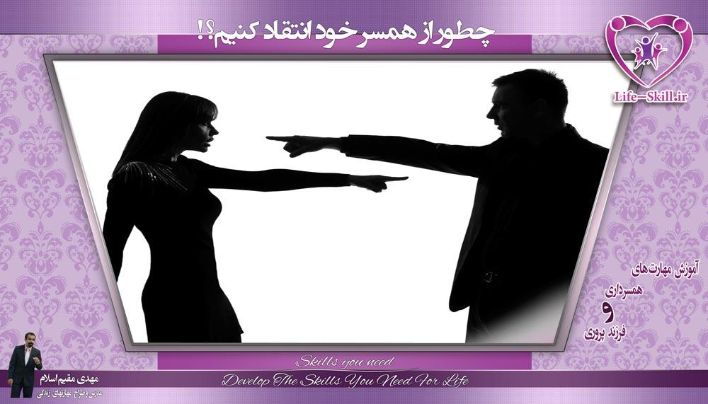 چگونه انتقاد تلخی را به همسرمان بگوییم