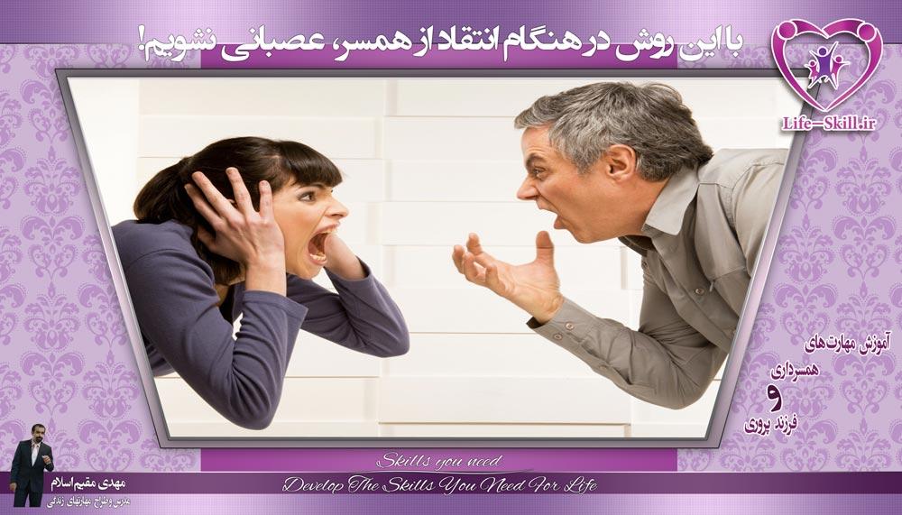 با این روش هنگام انتقاد از همسر عصبانی نشویم