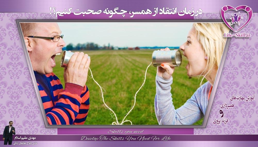 در زمان انتقاد کردن از همسر چگونه صحبت کنیم