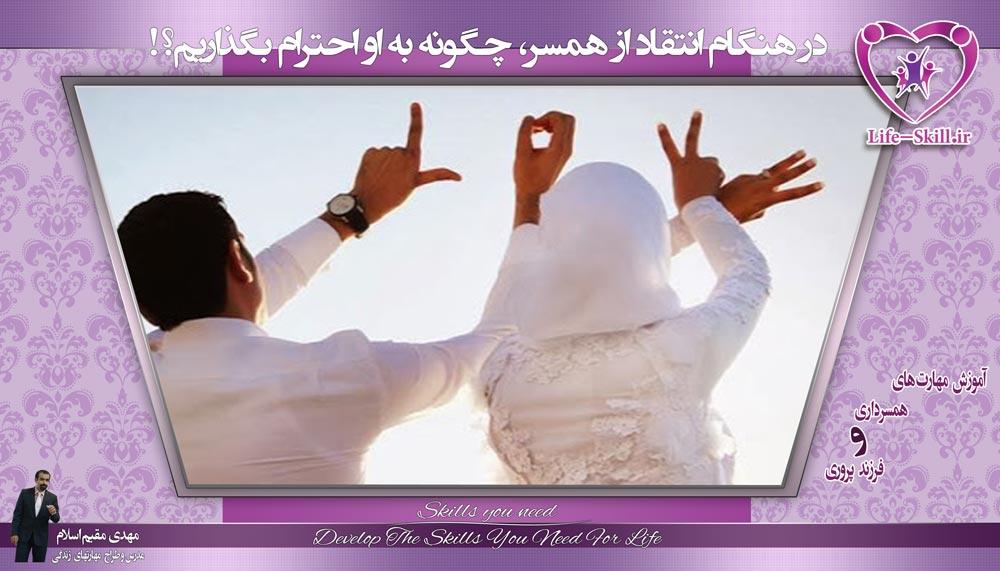 در هنگام انتقاد از همسر چگونه به او احترام بگذاریم