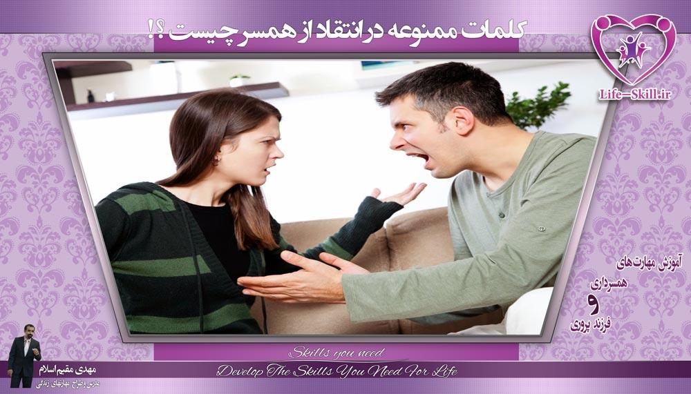 کلمات ممنوعه در انتقاد از همسر چیست