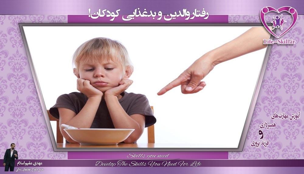 اجبارِ بچه های بد غذا