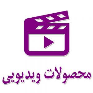 محصولات ویدیوئی