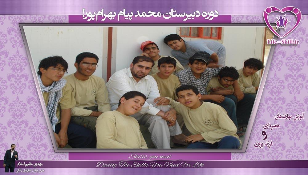 محمد پیام بهرام پور