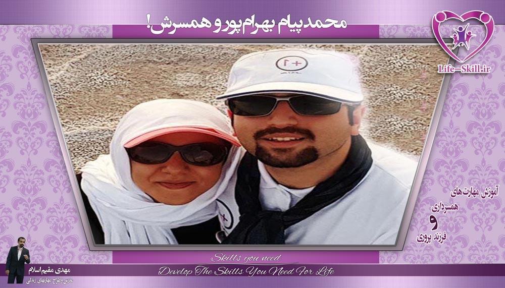 محمد-پیام-بهرام-پور-و-همسرش