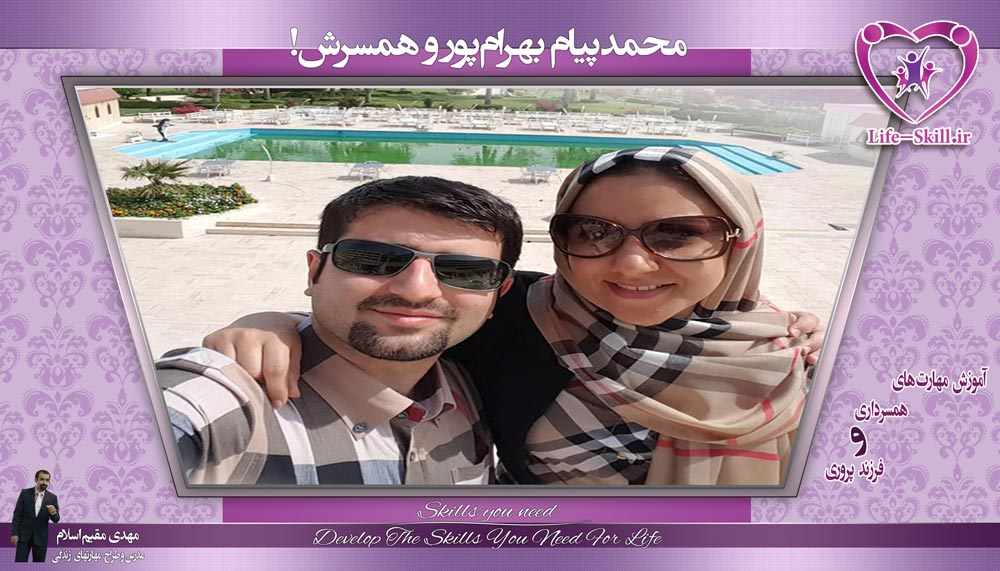 محمد پیام بهرام پور و همسرش