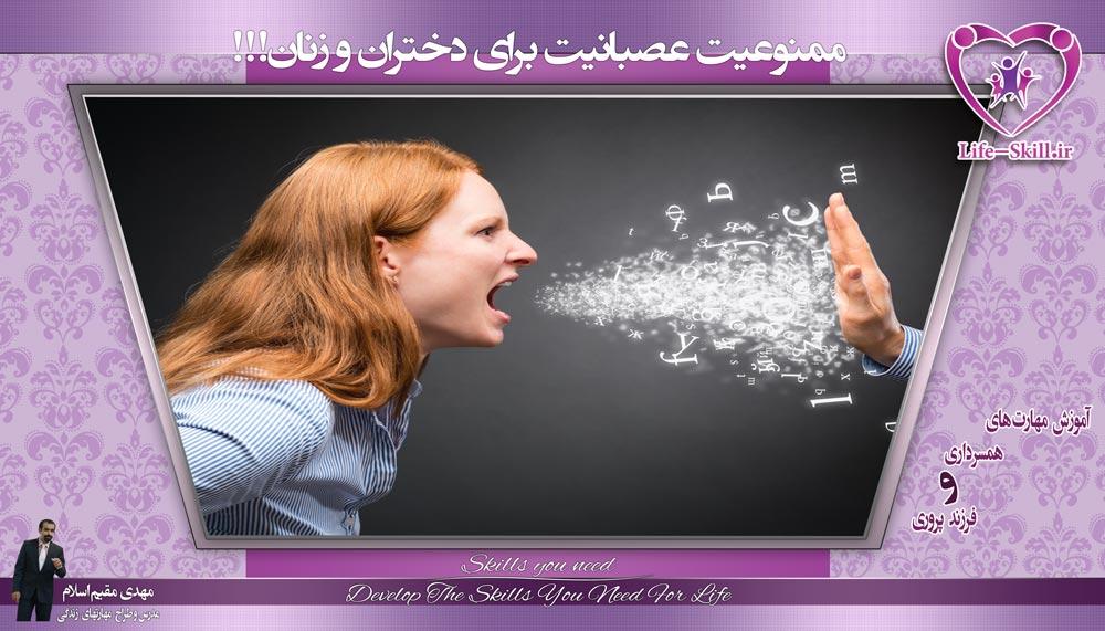 زن عصبانی ناراحت