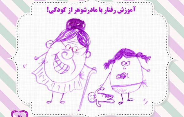 آموزش رفتار با مادرشوهر از سنین کودکی