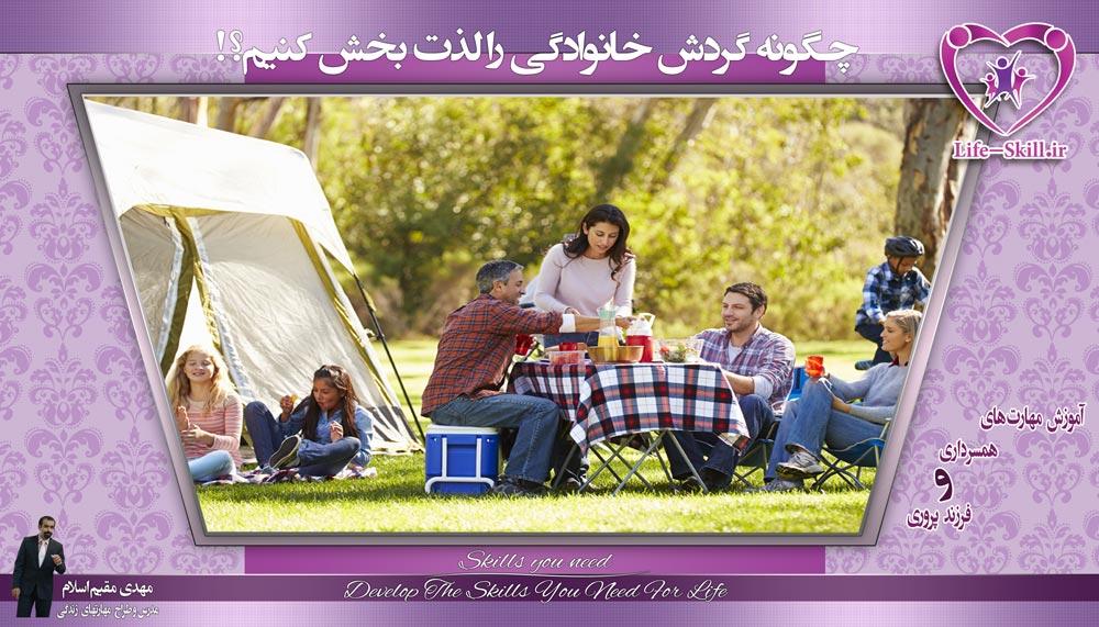 چگونه گردش خانوادگی را لذت بخش کنیم