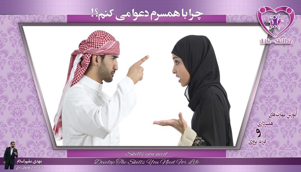 چرا با همسرم دعوا می کنم