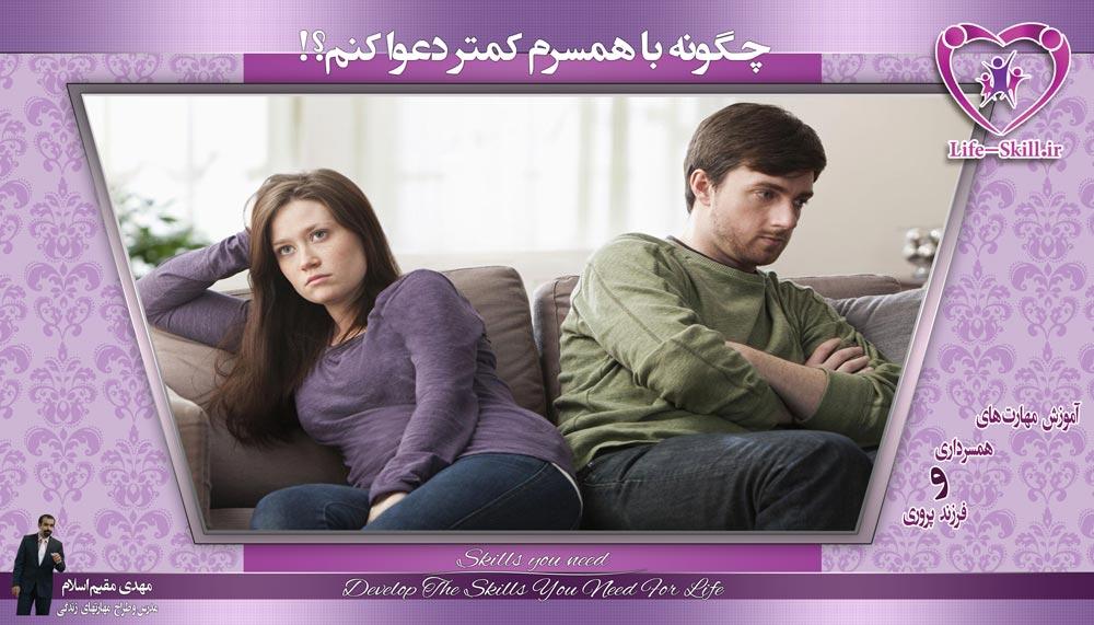 چگونه با همسرم کمتر دعوا کنم