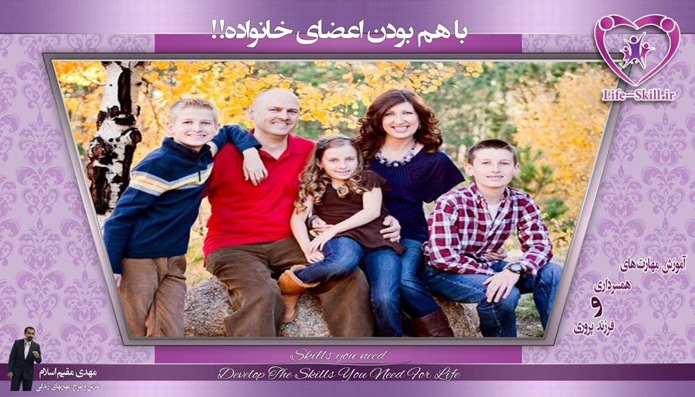 امنیت کودکان خانواده