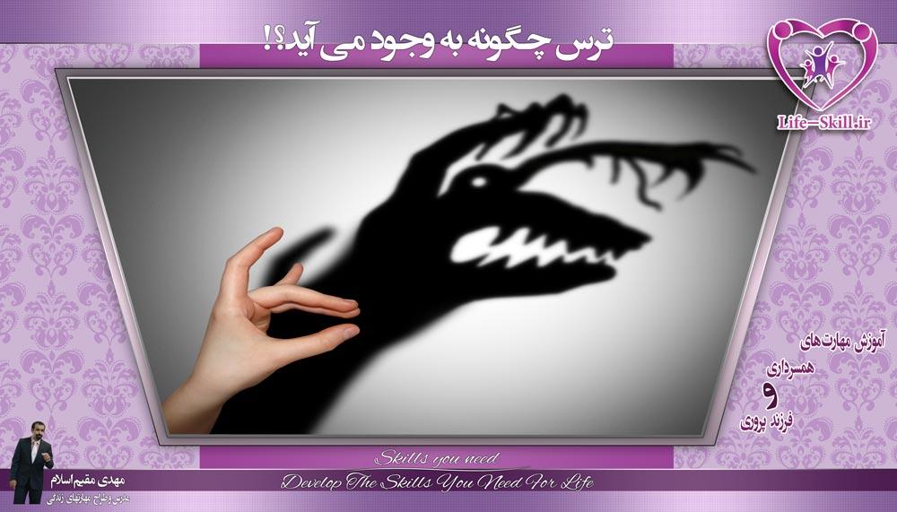 ترس چگونه بوجود می اید