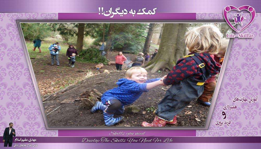 امنیت کودکان کمک به دیگران