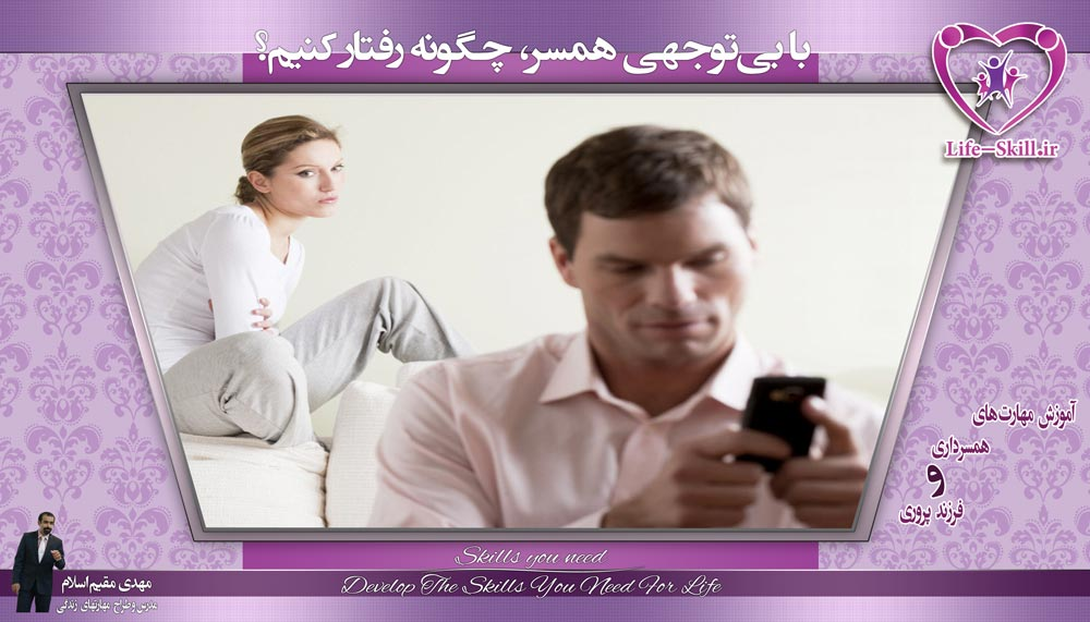 بی توجهی همسر