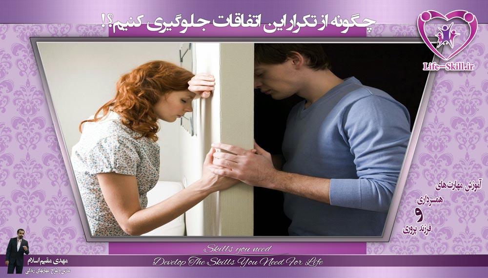 با بی توجهی همسر چگونه رفتار کنیم