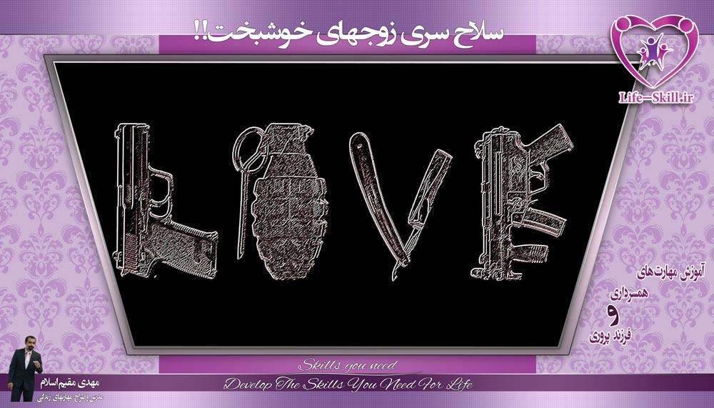 سلاح سری زوجهای خوشبخت