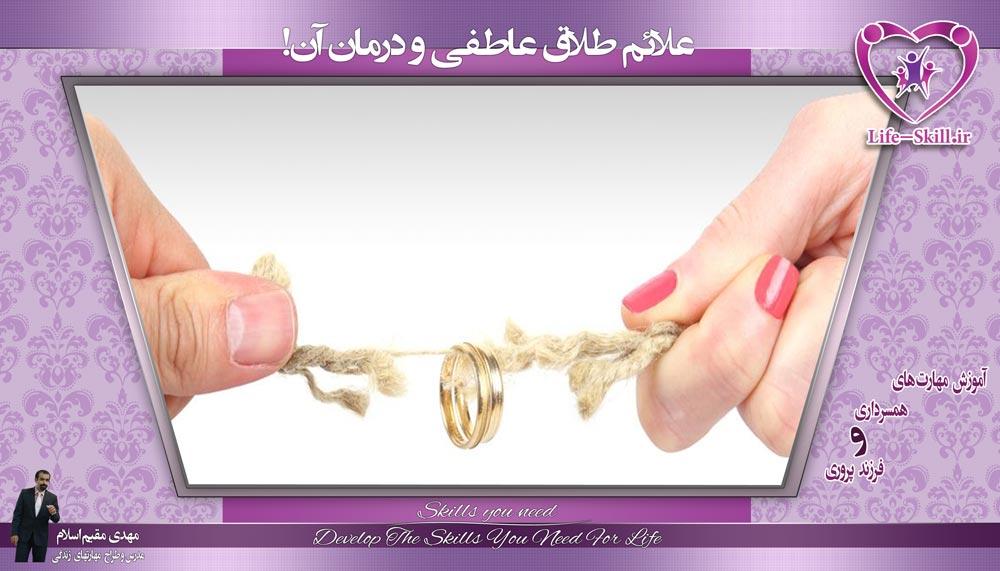 علائم طلاق عاطفی و درمان آن