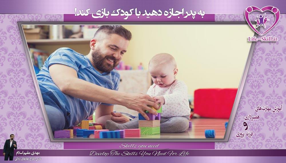 چگونه همسرتان را از فرزندتان پس بگیرید