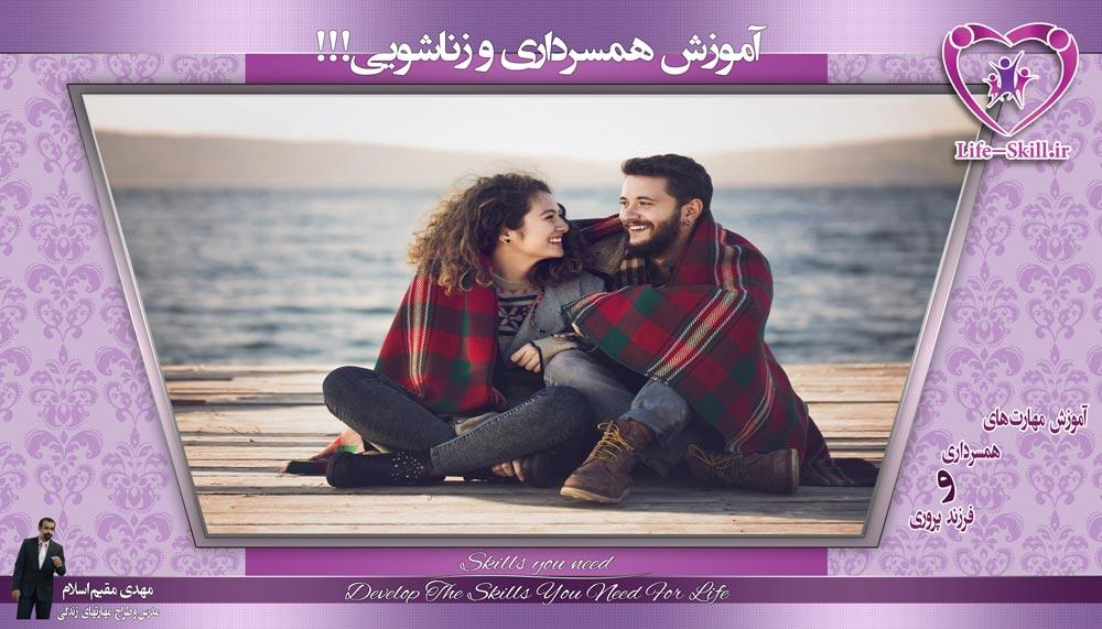 آموزش زناشویی و همسرداری