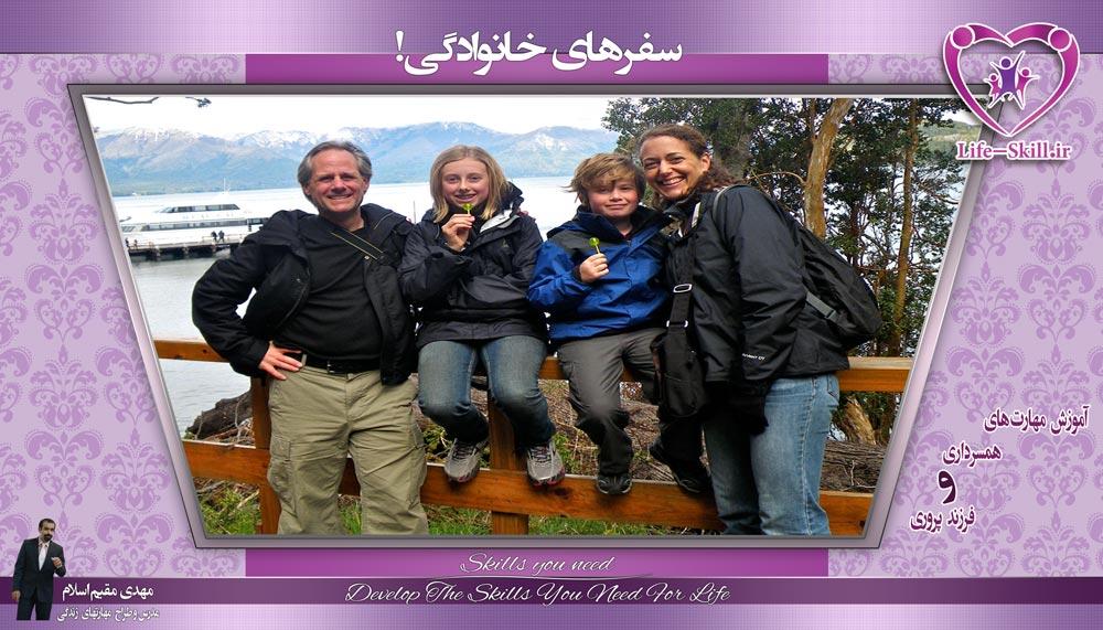 چگونه کیفیت سفرهای خانوادگی را بالا ببریم